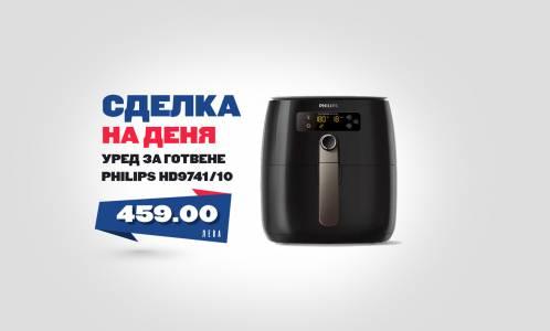 С Philips Airfryer HD9041 вече няма да избирате между вкусно и здравословно