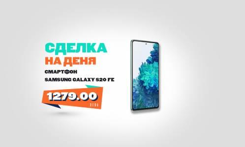 Galaxy S20 FE е най-лесният начин да се сдобиете с флагманa на Samsung