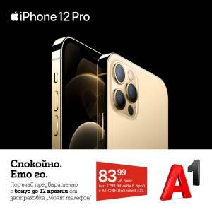 Това са цените и датите за поръчките за iPhone 12 и iPhone 12 Pro в А1