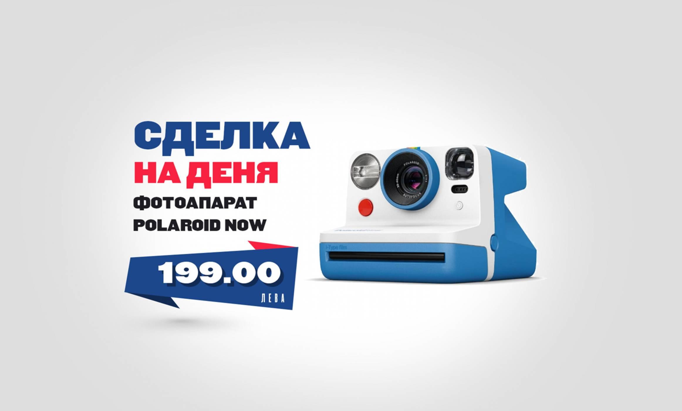 Polaroid Now Blue е най-късият път от незабравимия момент до снимката в ръката