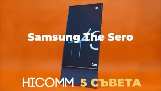 HICOMM 5 СЪВЕТА: Samsung The Sero (ВИДЕО)