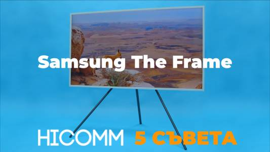 HICOMM 5 СЪВЕТА: Samsung The Frame (ВИДЕО)