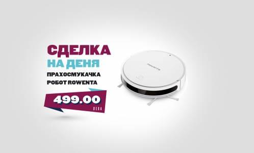 Прахосмукачката робот Rowenta RR7267WH е билет за един по-чист дом