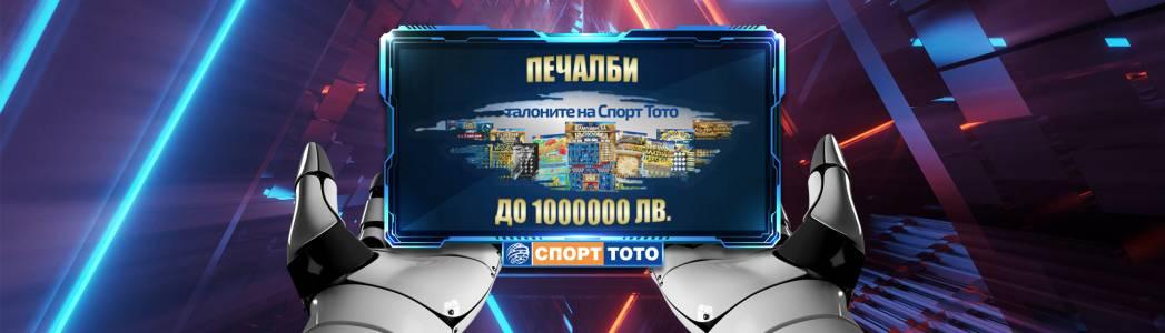 Шум на пари - няколко любопитни факта за лотарийните игри на Спорт тото