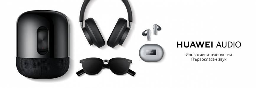 Huawei навлиза в премиум аудио сегмента в България