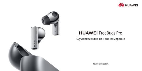 HUAWEI FreeBuds Pro с интелигентно динамично шумопотискане вече са в България