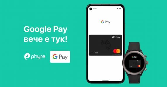 Вече можете да ползвате Google Pay в България (ексклузивно интервю)