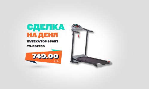Бягащата пътека Top Sport TS-552155 е идеална за вашите тренировки независимо от времето навън
