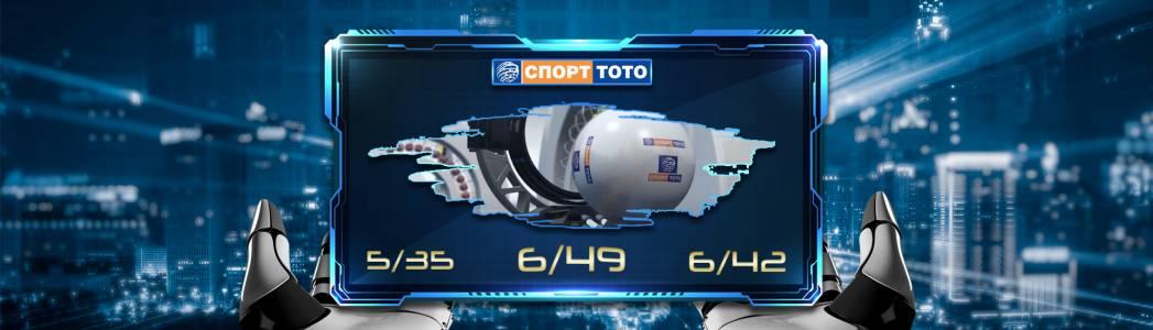 Любопитни факти за най-популярните игри на Спорт тото, които направиха милионери 112 българи!