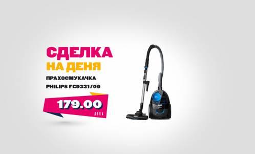 С прахосмукачката Philips FC9331/09 получавате компактен дизайн в комбинация с голяма производителност