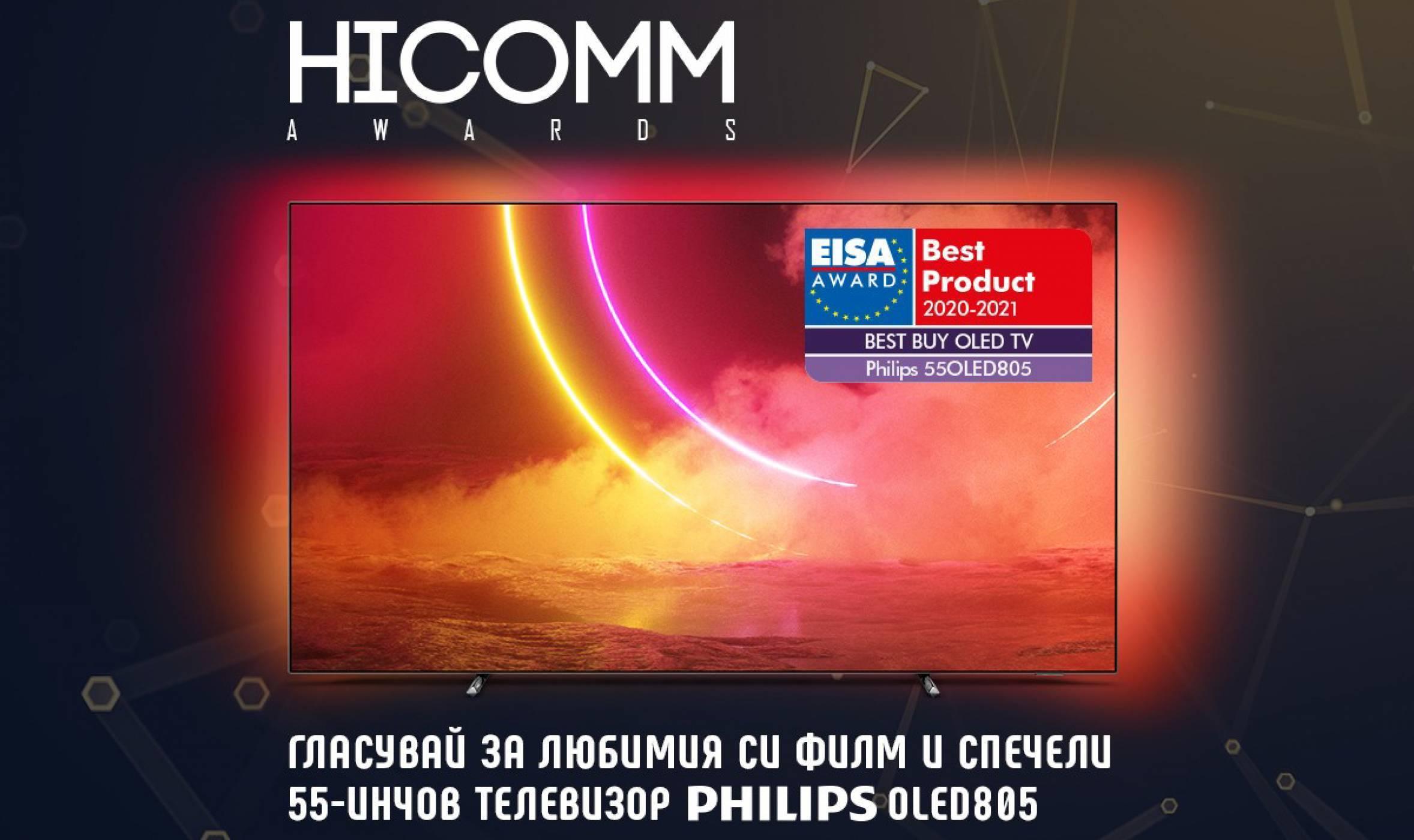 ECA 2020: И голямата награда Philips 4K OLED805 телевизор отива при...
