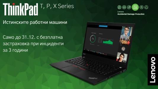 Допълнителна застраховка при инциденти за Lenovo ThinkPad серии T, P и X