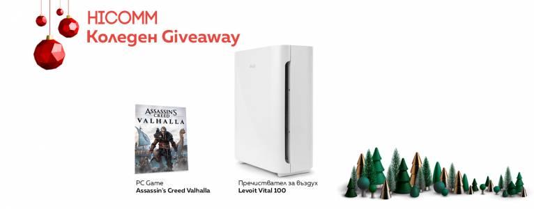 Christmas giveaway week 3: спечелете страхотен пречиствател на въздух Levoit или Assassin's Creed Valhalla gift box