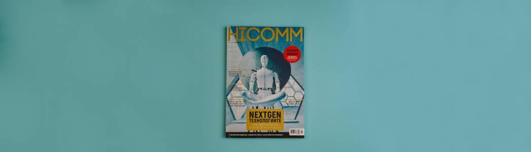 Новият брой на HICOMM ще ви убеди, че nextgen технологиите вече са тук