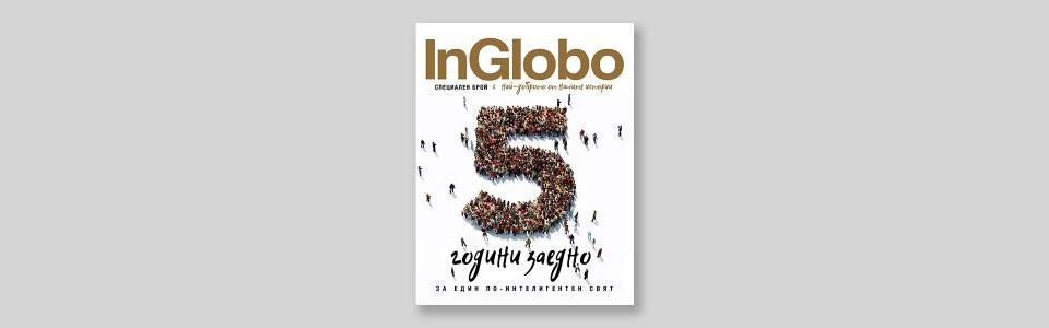 5-ата годишнина на InGlobo идва с още по-голям и празничен брой