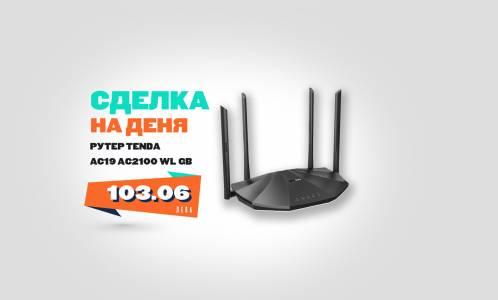Tenda AC19 AC2100 WL GB: уникален рутер на достъпна цена