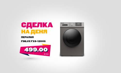Пералня Finlux FX8-1200S: за чисто и икономично изпиране