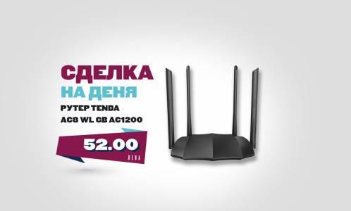 Надеждно WiFi покритие у дома и в офиса с Tenda AC8
