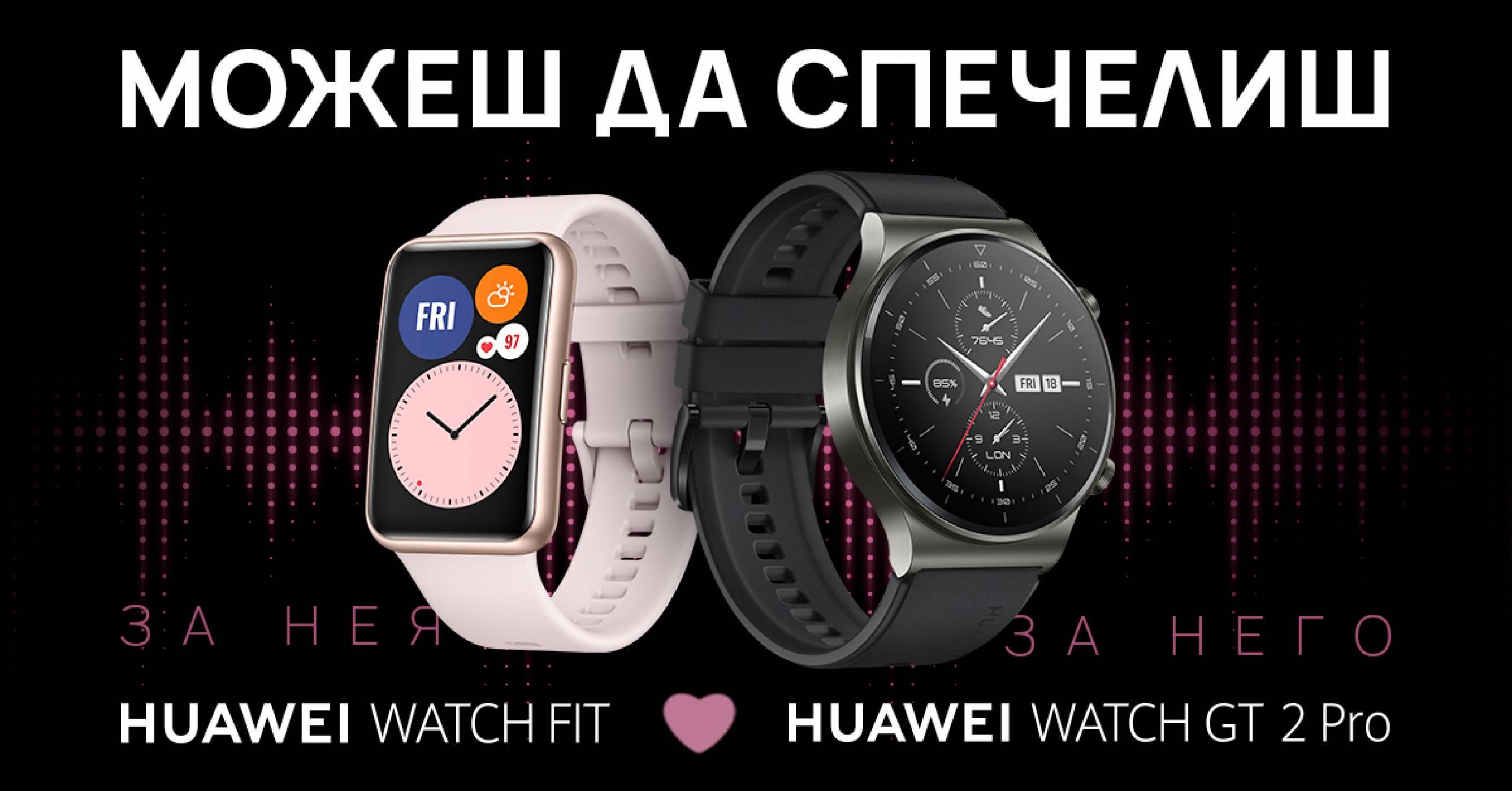 """Спечели смарт часовници за двама в Instagram играта на Huawei """"Вашата песен"""""""