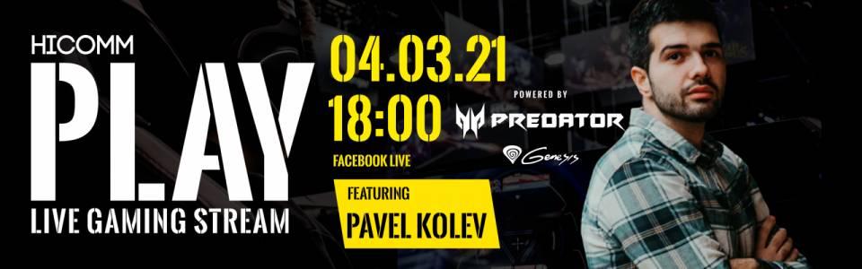 Павел Колев е следващия гост в гейминг стрийма HiComm Play