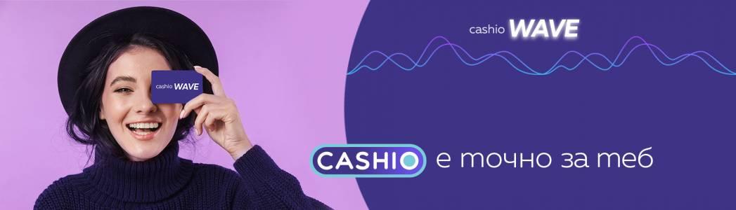 CASHIO WAVE - дигитален кредит от новата ера