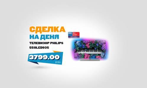 Philips 55OLED935 4K Ultra HD OLED: заслужават го и сетивата, и филмите ви