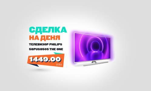 Philips The One 58PUS8505: Той е. Толкова е просто