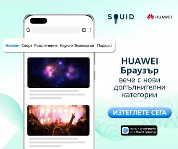 Huawei Browser и SQUID улесняват още повече потребителите си