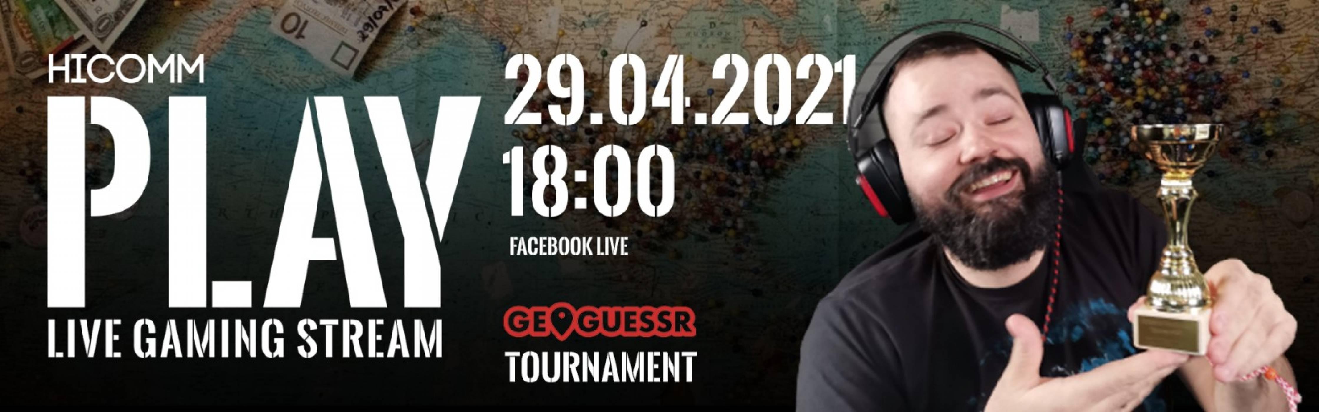 Следва: гостуване на Кмета на комедията и Geoguessr турнир с публиката