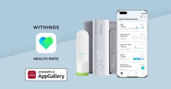 Популярното приложение Health Mate на Withings вече е налично в HUAWEI AppGallery