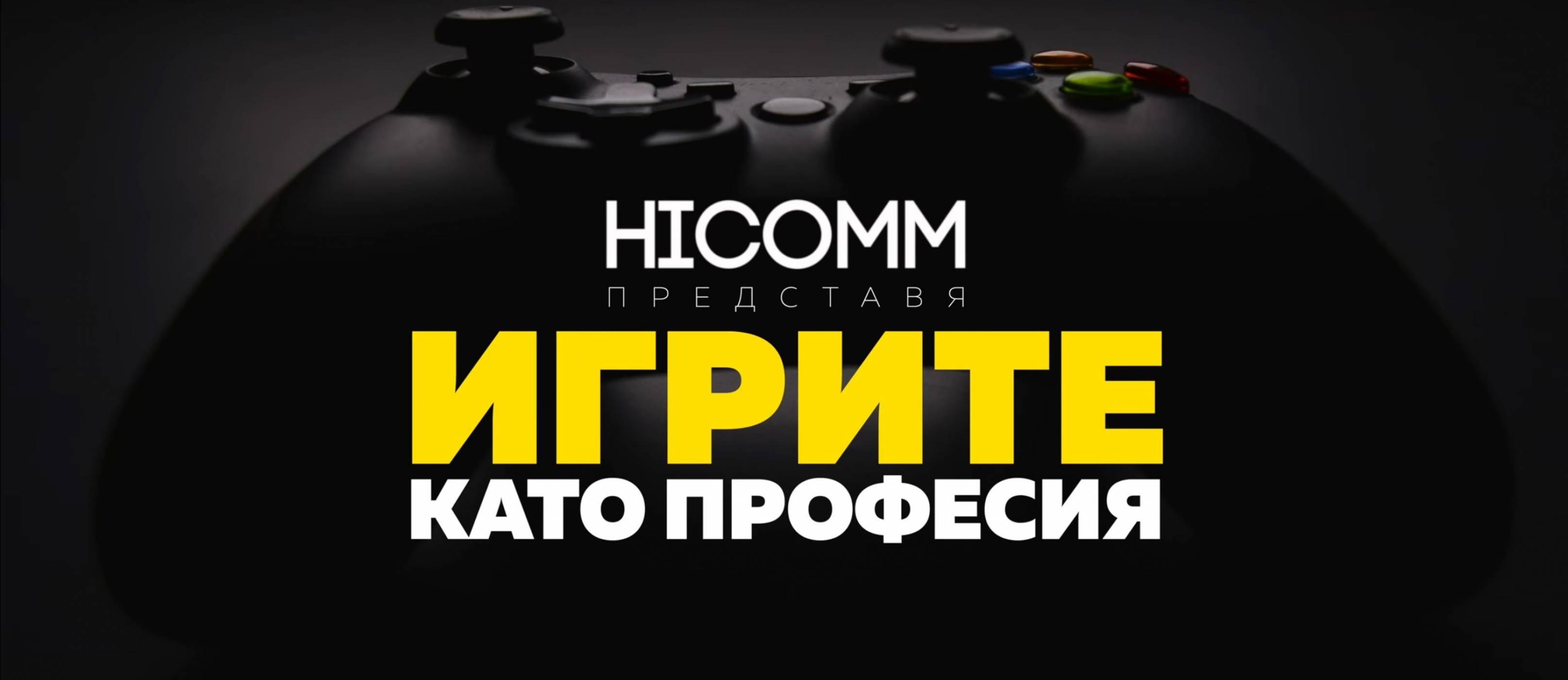 Игрите като професия, S03E04: Композитор на музика за видеоигри