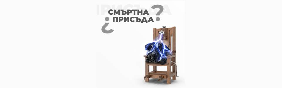 Двигателите с вътрешно горене – на електрическия стол!!! Или може би не.