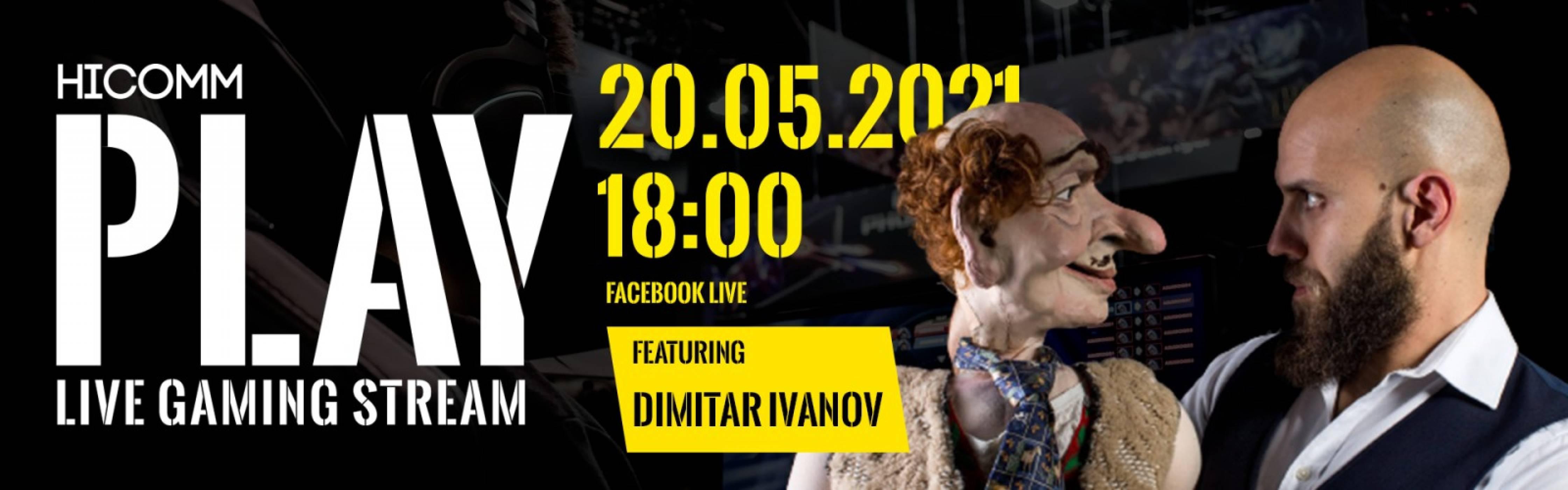Първият български вентролог Димитър Иванов – Капитана гостува на HiComm Play този четвъртък