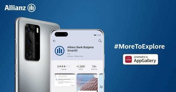 Приложенията за електронно банкиране на Алианц Банк вече са налични в AppGallery