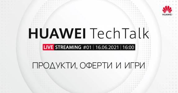 Huawei обявява първото издание на Huawei TechTalk, съпътствано от ексклузивни онлайн оферти