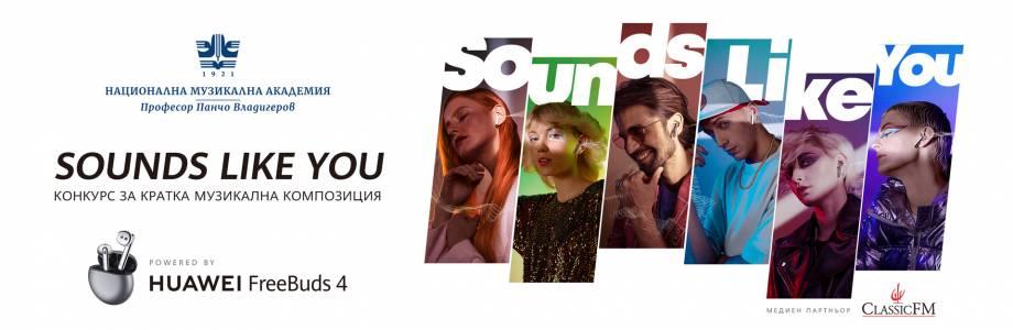Участвайте в конкурса за кратка музикална композиция Sounds like You и спечелете страхотни награди