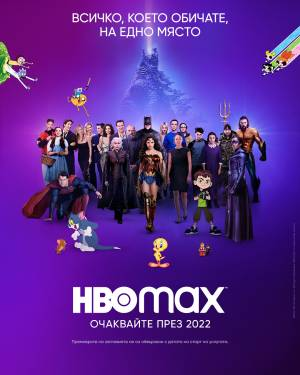 HBO Max пристига в България през 2022 година