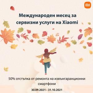 Xiaomi стартира нова сервизна кампания в България