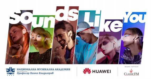"""Победителите в конкурса """"Sounds liкe You"""" бяха обявени на официална церемония в Деня на музиката"""