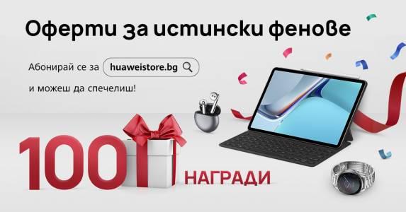 Huawei обяви скорошно откриване на собствен електронен магазин за България