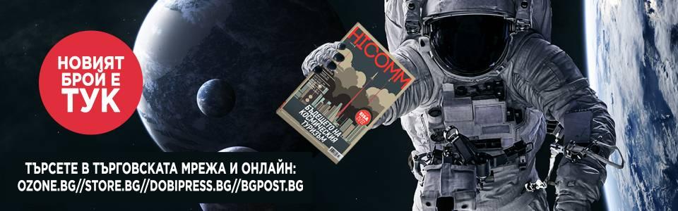 Новият космически брой на списание HiComm е тук!