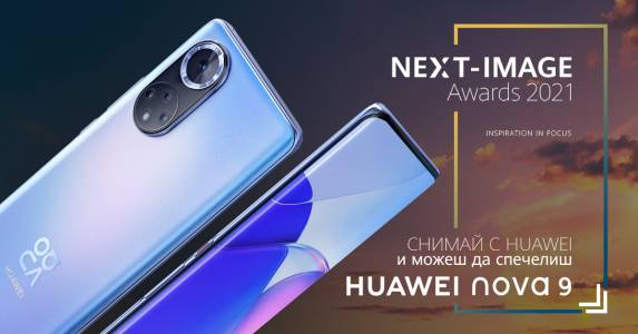 Спечелете уникалния HUAWEI nova 9 в локалното издание на NEXT-IMAGE Awards 2021!