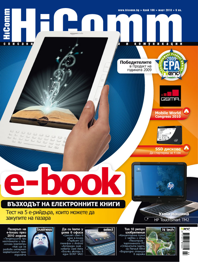 106 брой - март 2010 г.