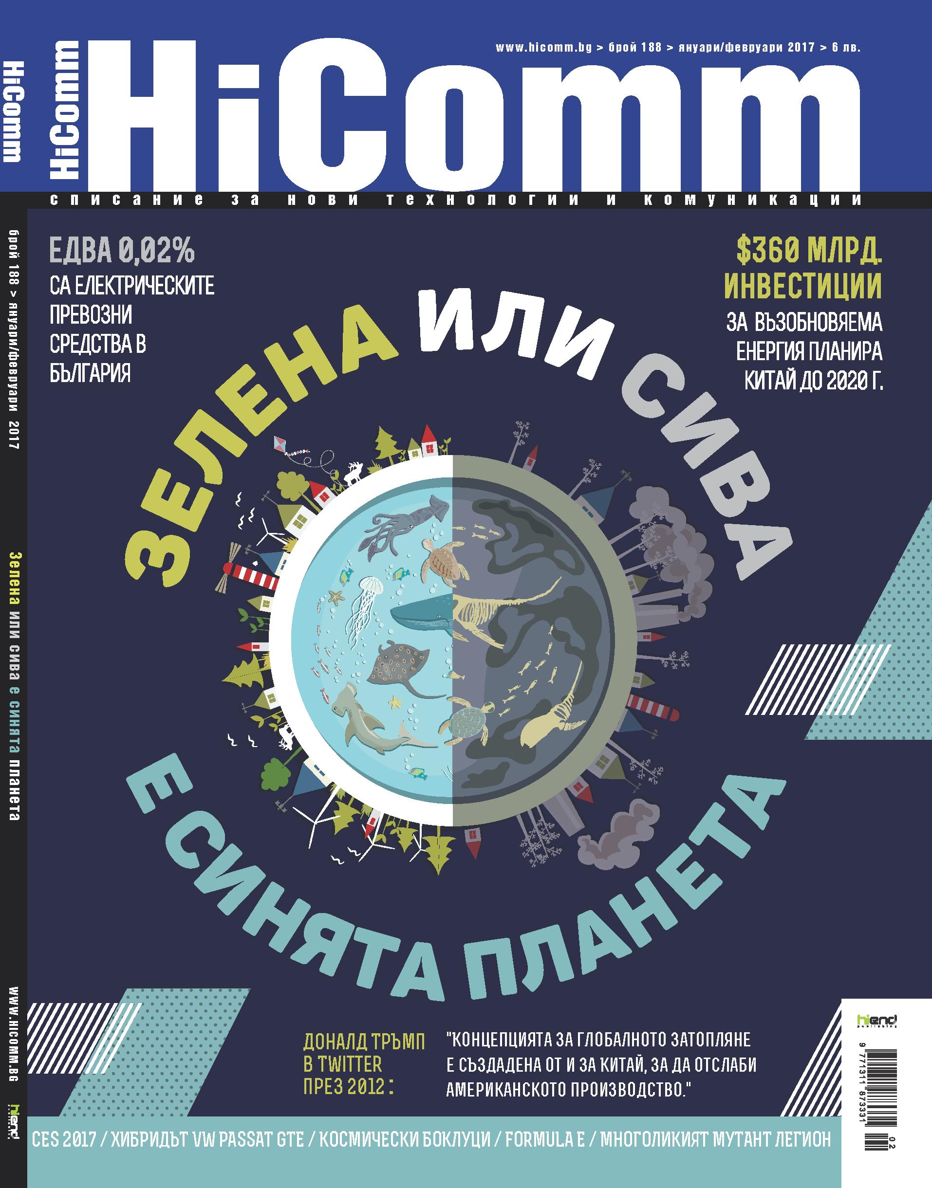 188 брой - януари/февруари, 2017