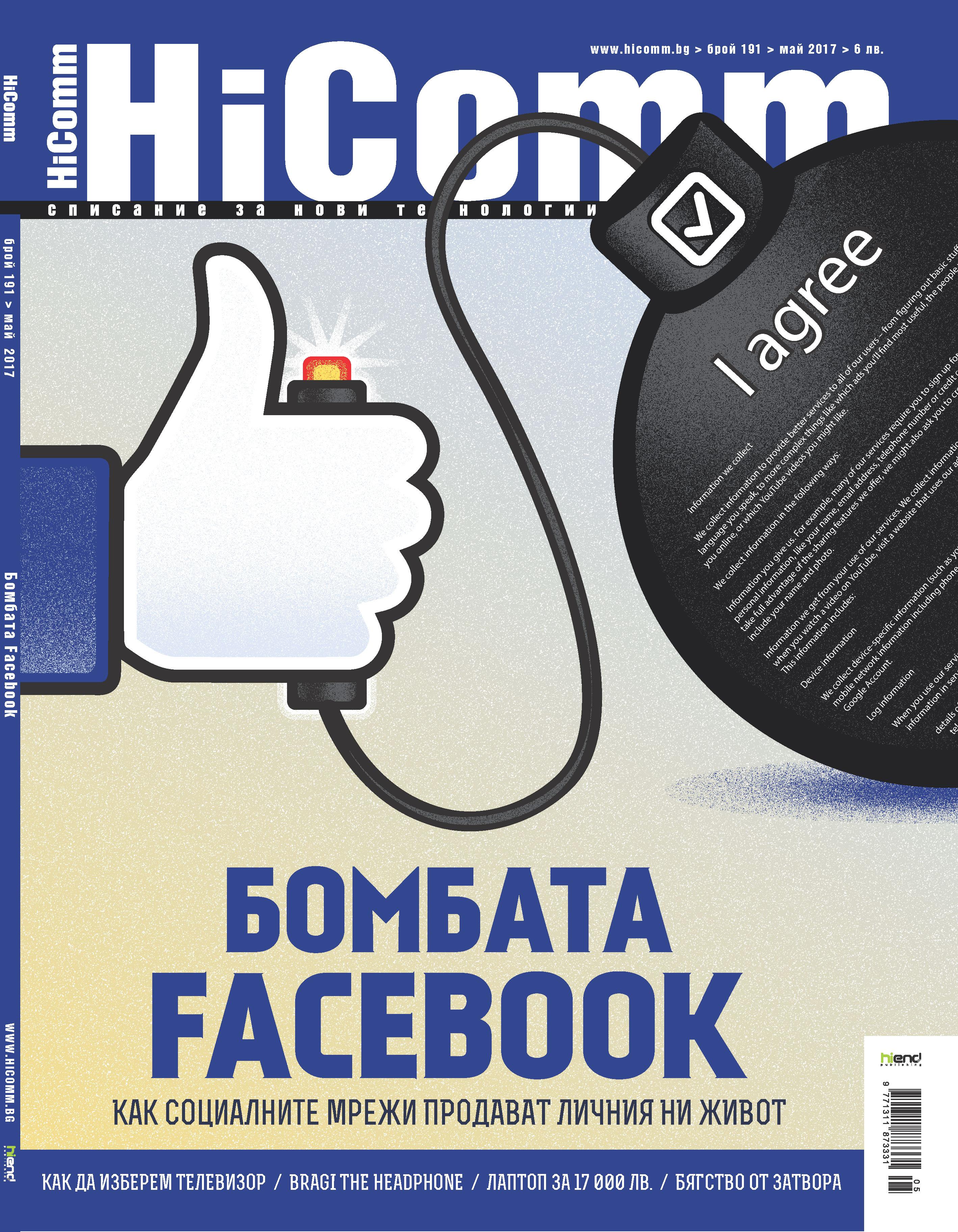 191 брой - април/май, 2017