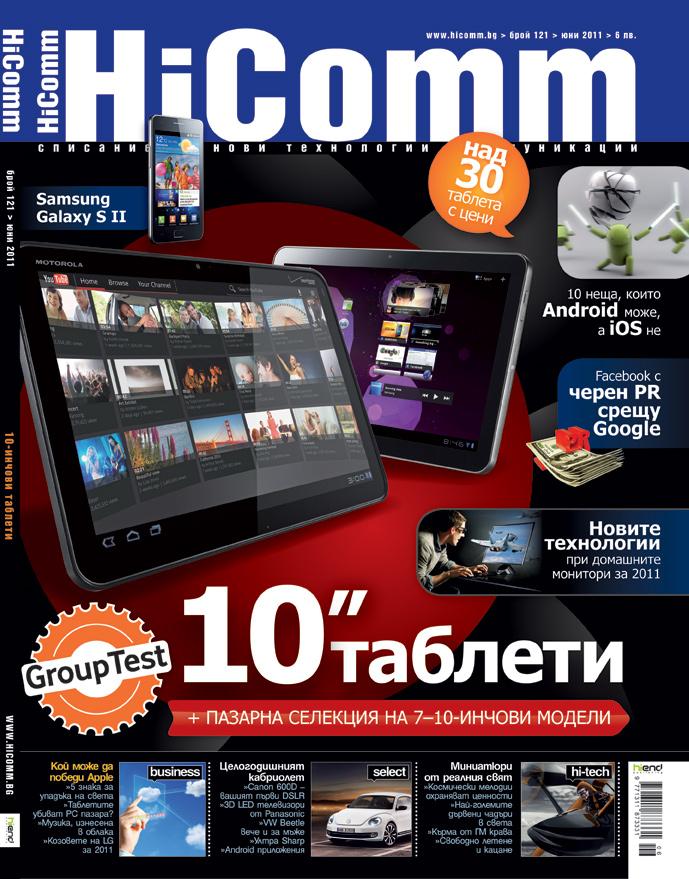 121 брой - юни 2011 г.